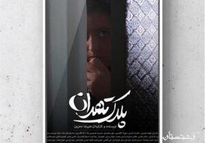 فیلم کوتاه پلاک تهران از گیلان به جشنواره فیم استرالیا راه یافت
